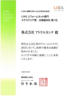 LIXIL秋のリフォームコンテスト2013.png