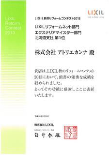 LIXIL秋のリフォームコンテスト2013 エクステリアマイスター部門.png